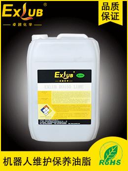 EXLUB RO 150库卡机器人保养油脂